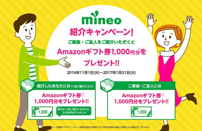 mineo_camp01