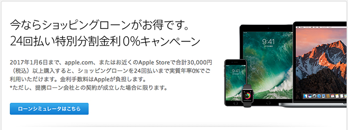 apple-loan