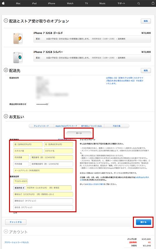 apple-loan02
