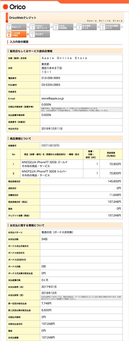 apple-loan10