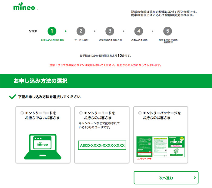 mineo-transfer03