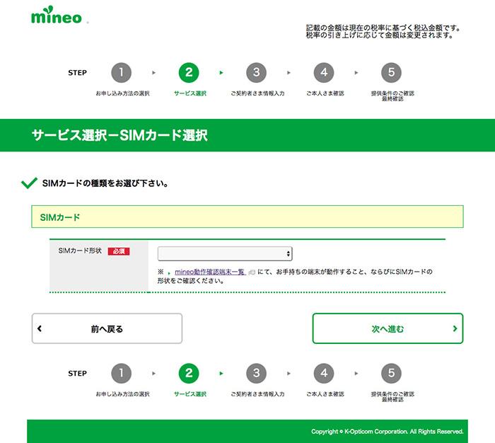 mineo-transfer06