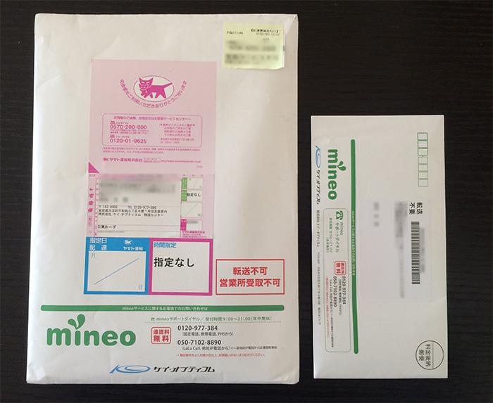 mineo-transfer16