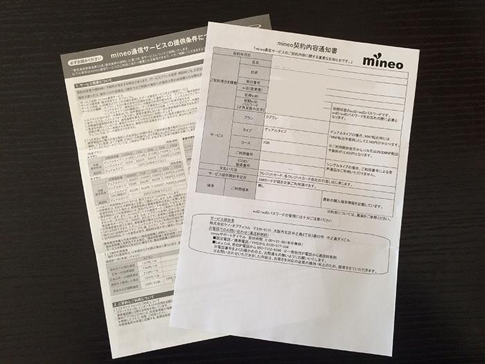 mineo-transfer18