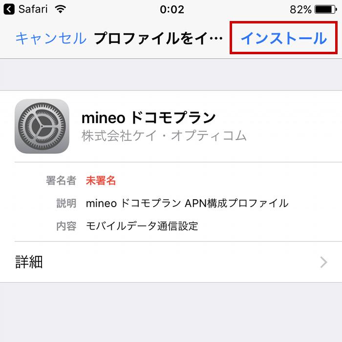 mineo-transfer22