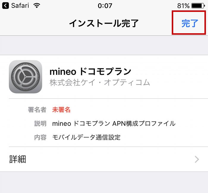 mineo-transfer26