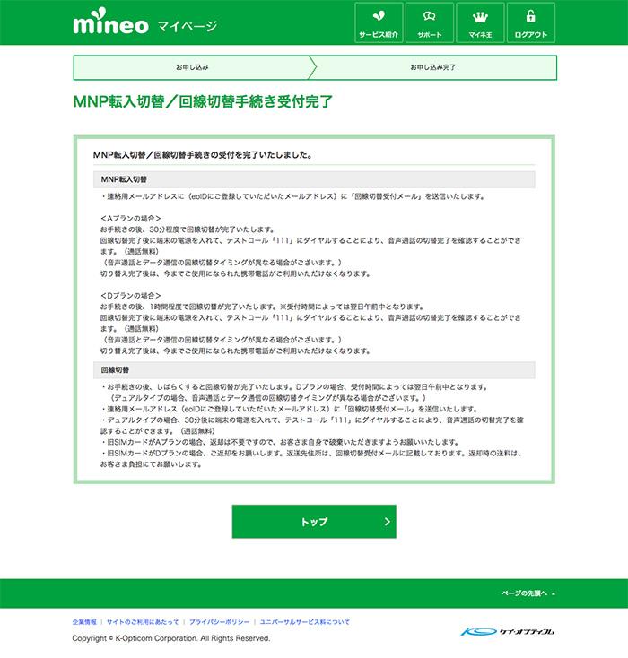 mineo-transfer31