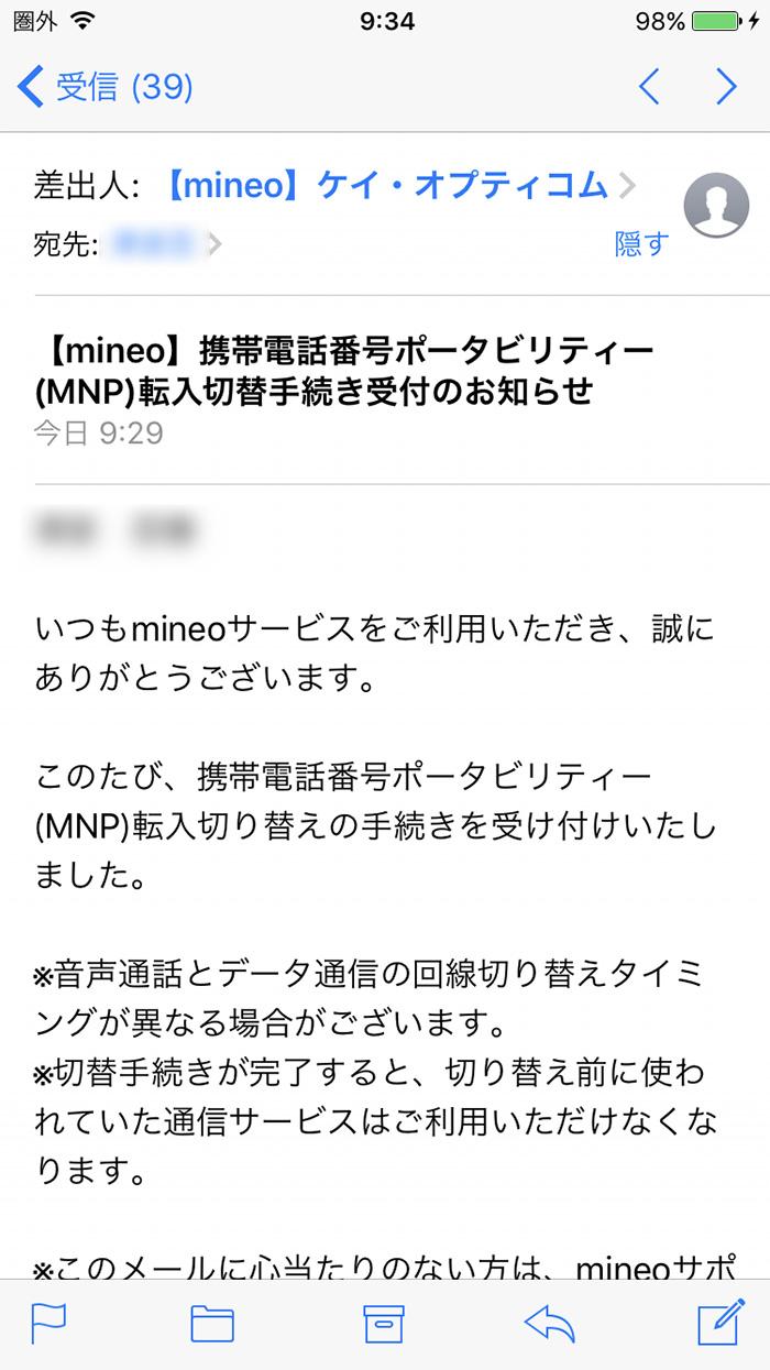 mineo-transfer32